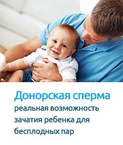 донор спермы киев