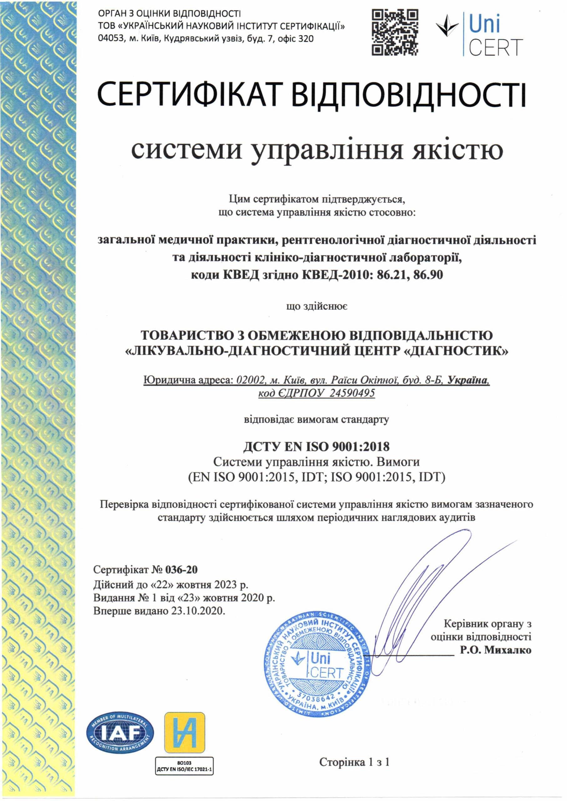 Сертификаты лабораторной диагностики ADONIS, Киев