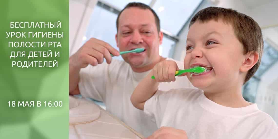 Бесплатный урок гигиены полости рта для детей и родителей