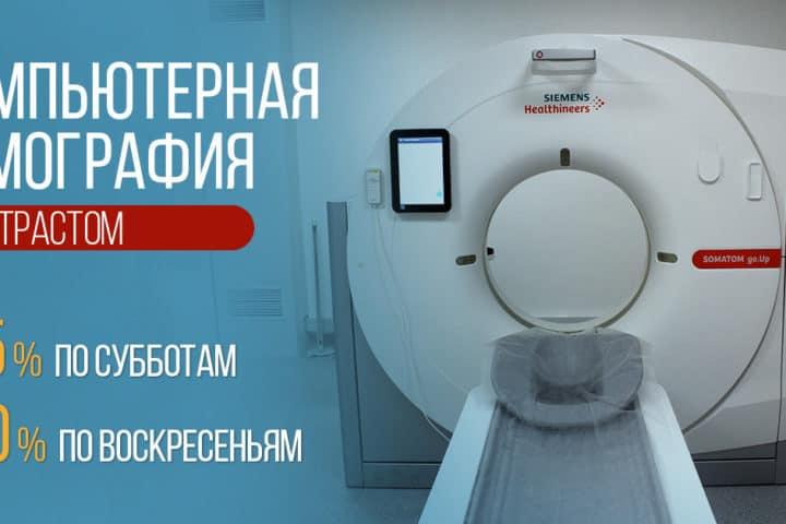 kompjuternaja_tomografija