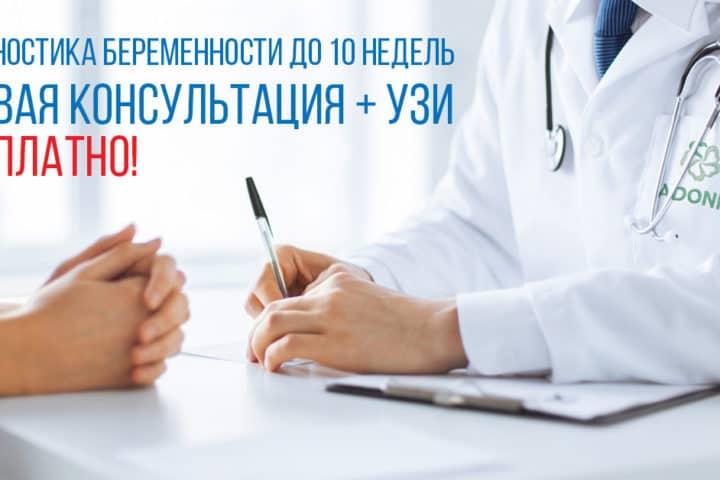 pervaja_konsultacija_akushera-ginekologa__uzi_besplatno