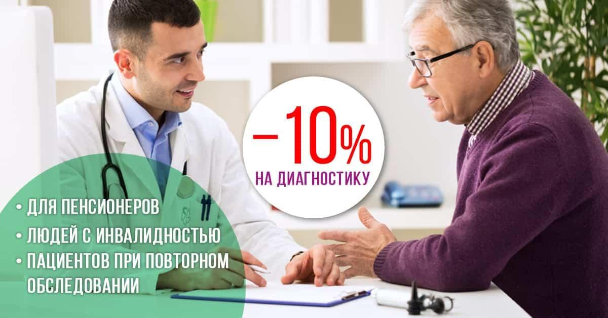 –10% на диагностику для пенсионеров, людей с инвалидностью и при повторном обращении