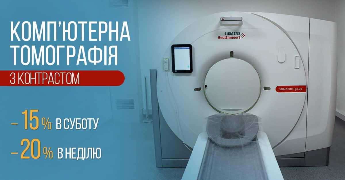 Акція Знижки на комп'ютерну томографію, ADONIS