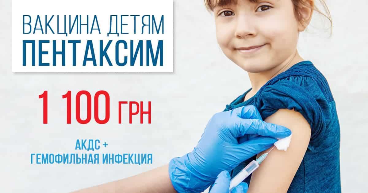 Вакцина «Пентаксим» детям за 1100 грн: прививка АКДС + гемофильная инфекция