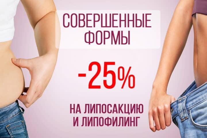 Акция-25% на липосакцию и липофилинг в ADONIS
