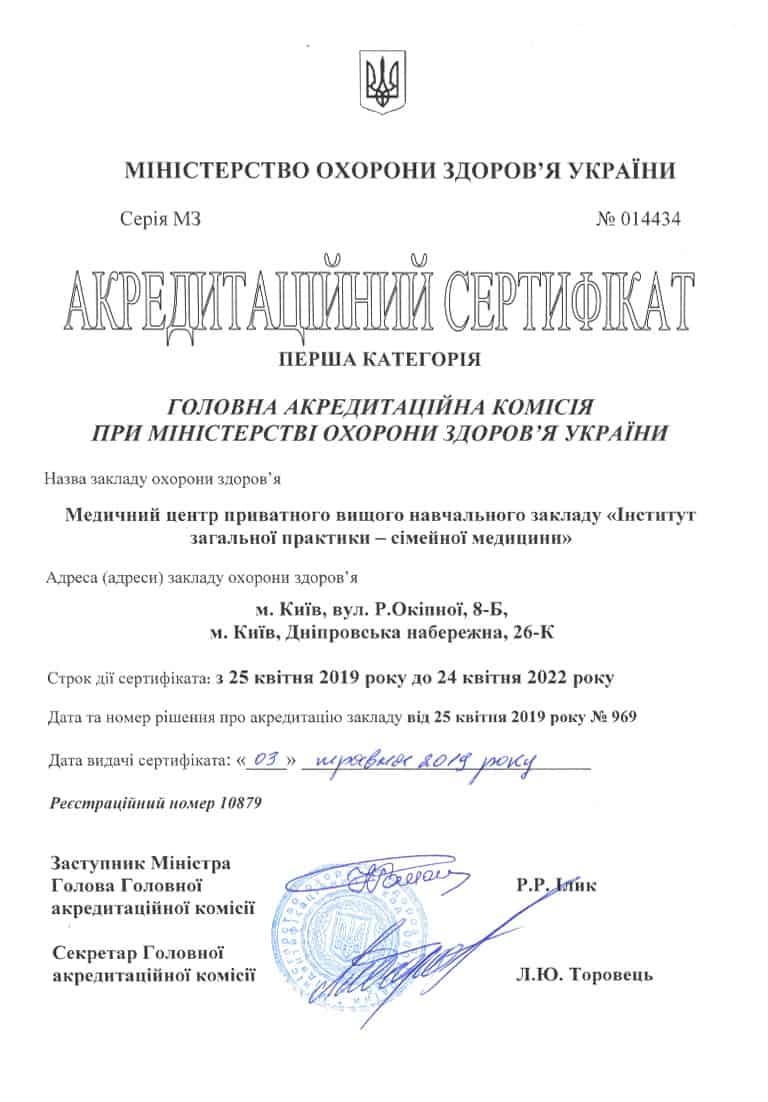 Акредитаційний сертифікат ADONIS
