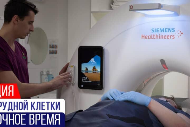Скидки на КТ грудной клетки в ADONIS, Киев (ночное время)