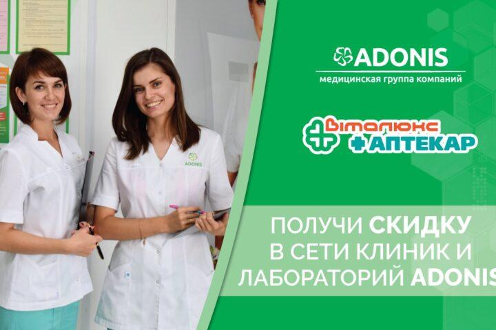 Совместная акция ADONIS и сети аптек Виталюкс, Аптекарь
