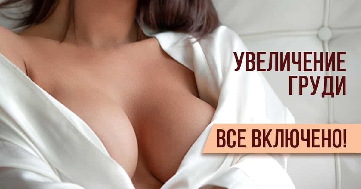 Имплантация груди в ADONIS, Киев