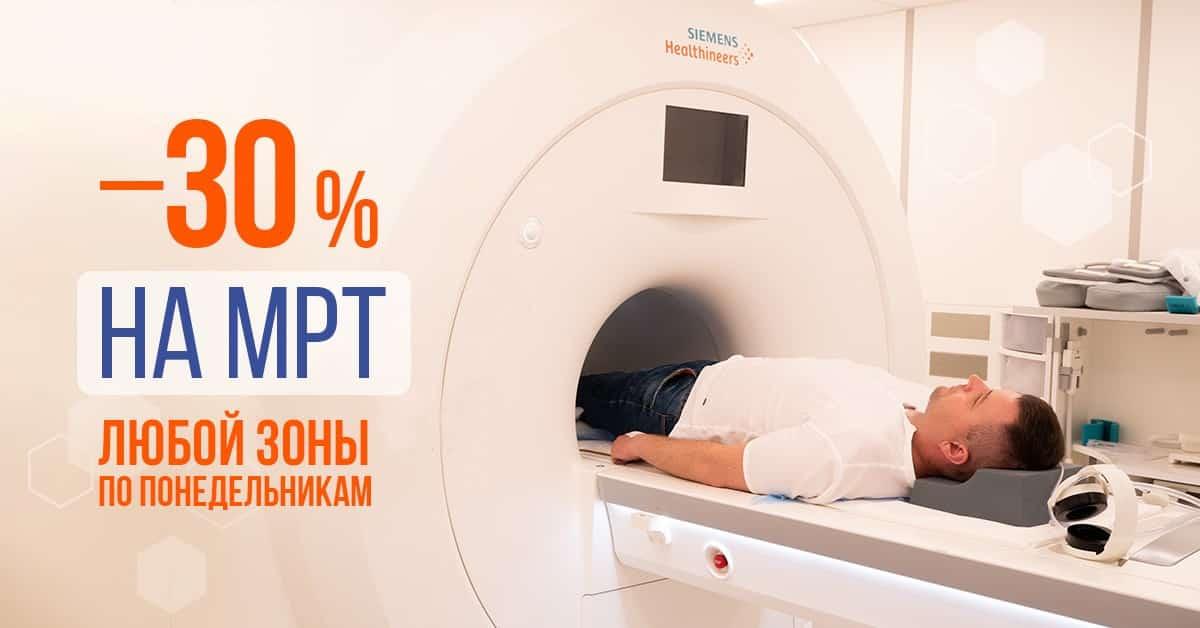Акция -30 % на МРТ в ADONIS, Киев