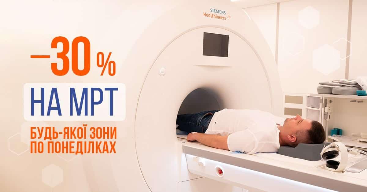 Акція -30% на МРТ в ADONIS по понеділках, Київ