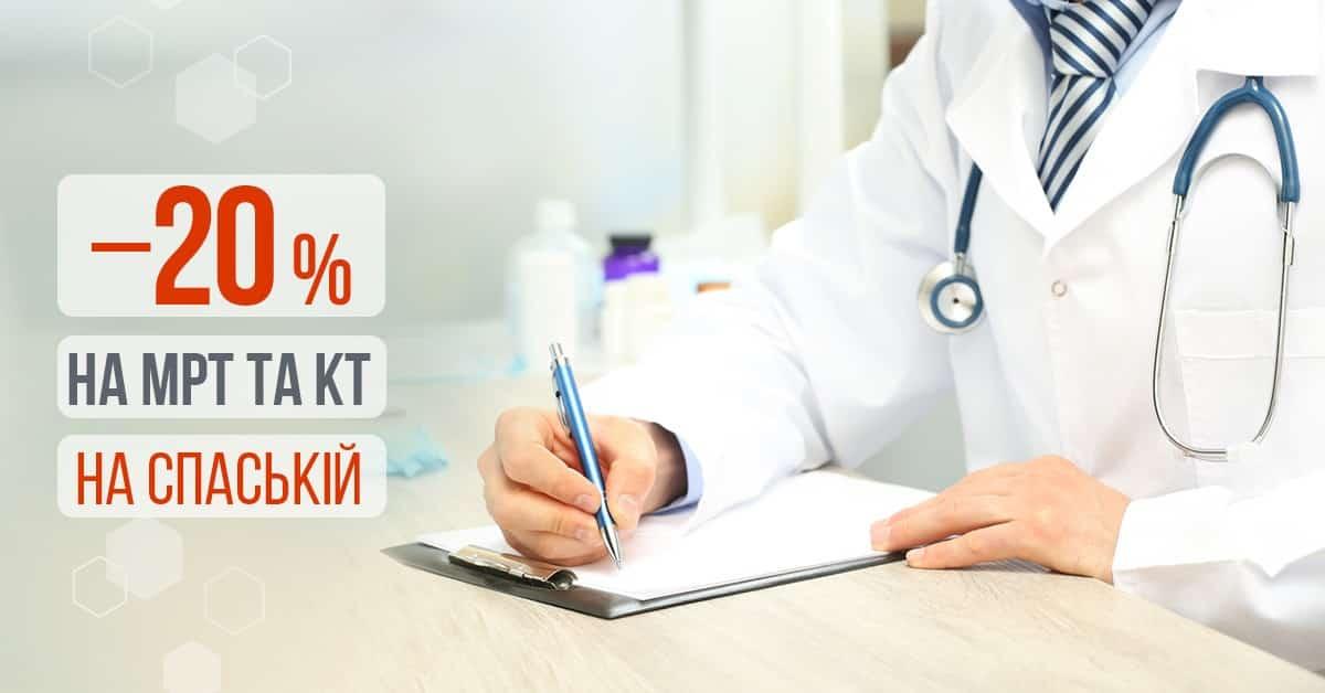 МРТ і КТ зі знижкою 20% в Києві
