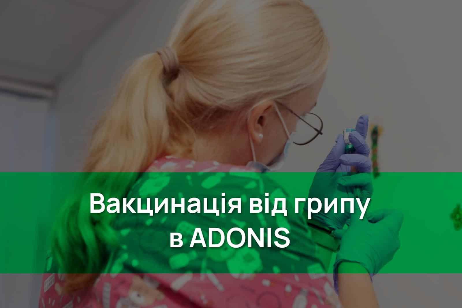 Вакцинація від грипу в ADONIS