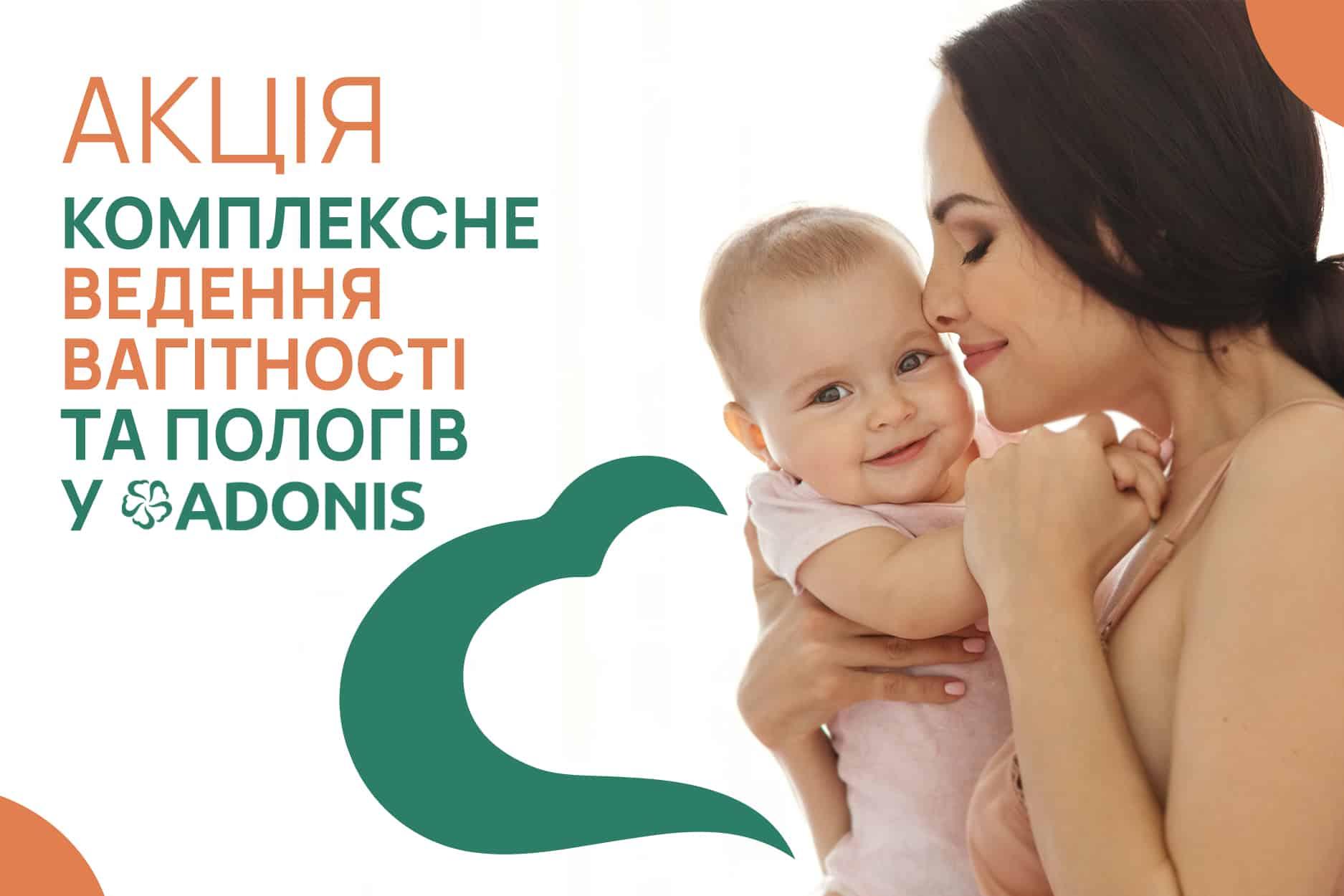 Комплексне ведення вагітності та пологів у ADONIS